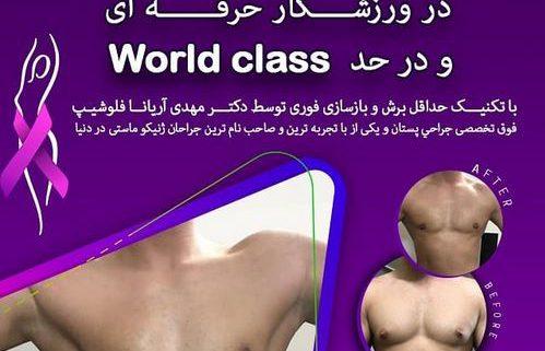 جراحی کوچک کردن سینه در مردان